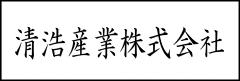 清浩産業株式会社